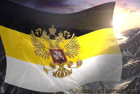флаг русской империи