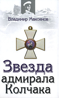 Владимир Максимов - Звезда адмирала Колчака