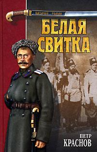Петр Николаевич Краснов - Белая Свитка.