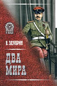Владимир Яковлевич Зубцов(Зазубрин) - ДВА МИРА