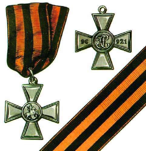 геориевский крест