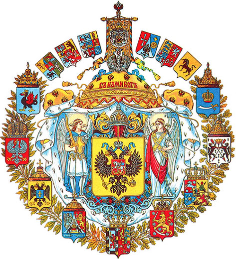 Герб Российско Империи