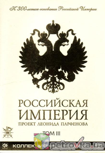 Российская Империя Парфенова