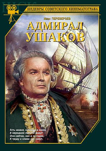 Фильм «Адмирал Ушаков»