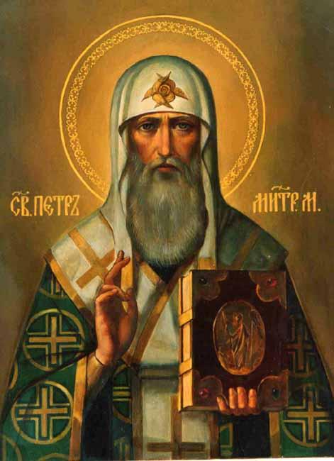 Митрополит Петр икона
