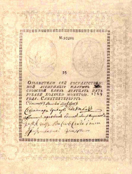 Манифест Екатерины II о введение в Российской Империи бумажных денег