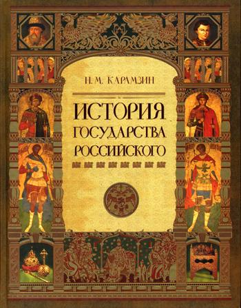 История России. Карамзин.