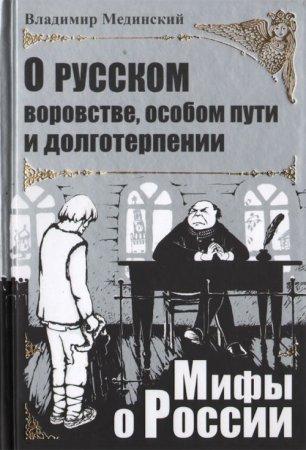 Мединский - мифы о России