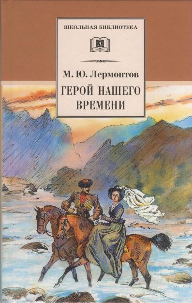 """М.Ю. Лермонтов """"Герой нашего времени"""""""