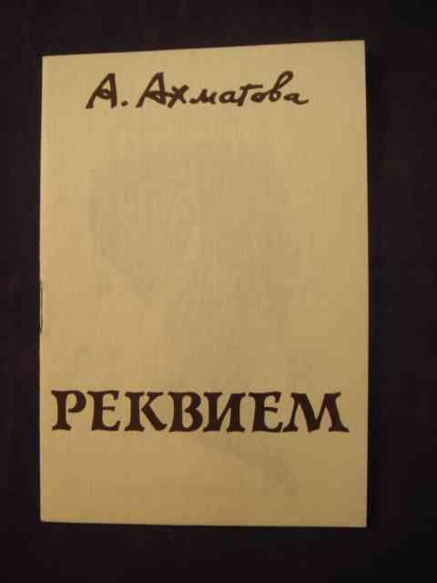 """А.А.Ахматова """"Реквием"""""""