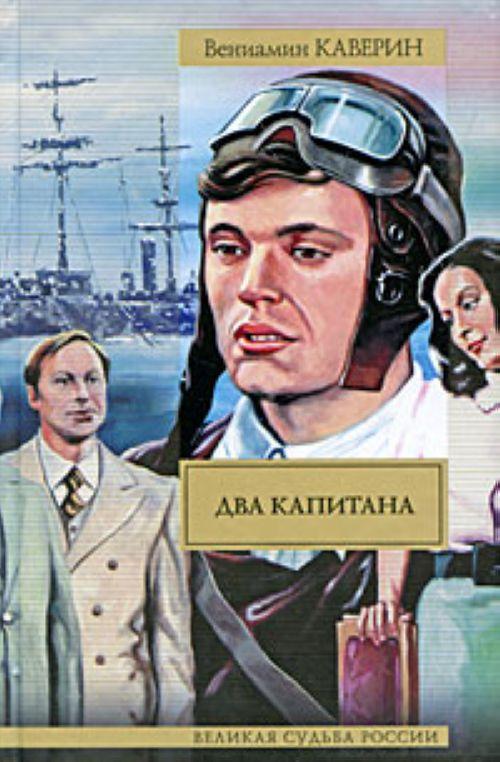 «Два капитана» Вениамин Каверин