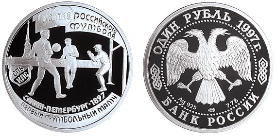 монета 100 лет Российскому футболу