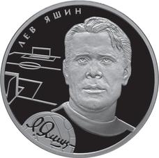 Лев Яшин серебрянная монета