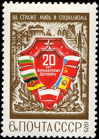 Варшавский договор марка