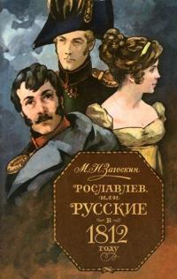 Росталев, или русские в 1812 году