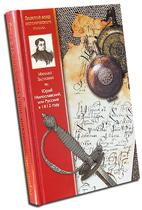 Милославский, или русские в 1612