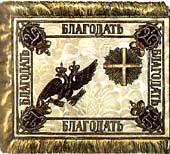 Полковой штандарт образца 1800 г.