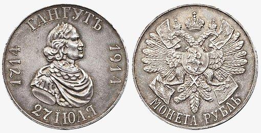 Гангутский рубль. Новодельная монета