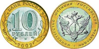 10 рублей Министерство Юстиций