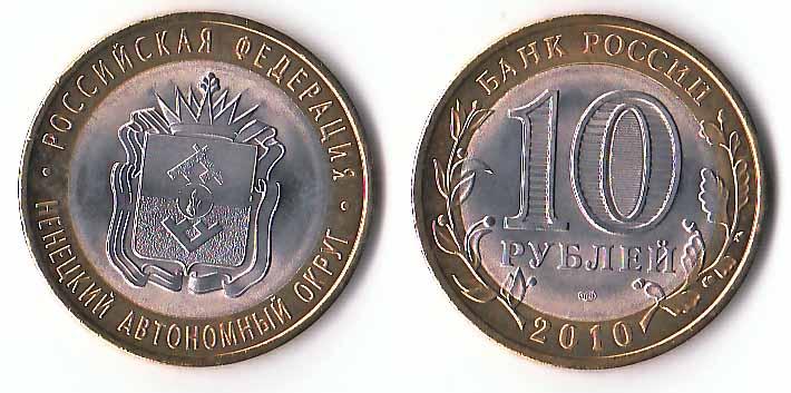 Монета - «Ненецкий автономный округ