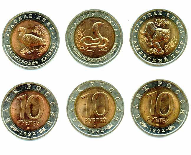 Юбилейные монеты серии «Красная книга»