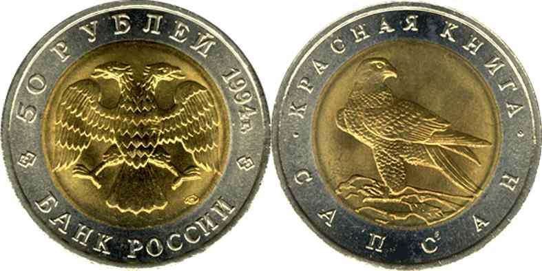 Юбилейные монеты серии «Красная книга» - сапсан