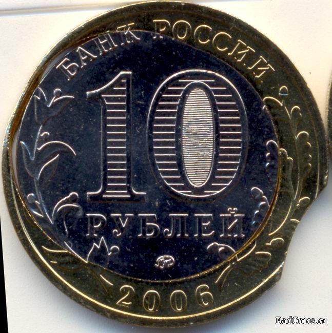 Пример бракованной монеты