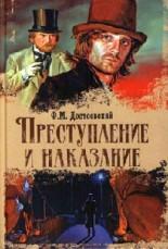 «Преступление и наказание» Ф.М.Достоевского