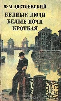 Роман Ф.М. Достоевского «Бедные люди»