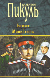 Роман «Баязет»