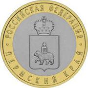 Серия монет «Российская федерация» Пермский край