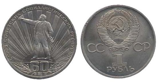 Юбилейный рубль с Лениным