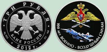 """Монета """"100-летие военно-воздушных сил Российской Федерации"""""""