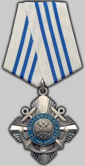 Орден За морские заслуги россия