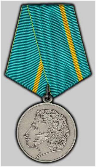 Медаль Пушкина