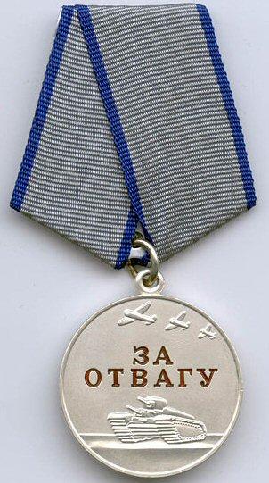 Медаль За отвагу фото