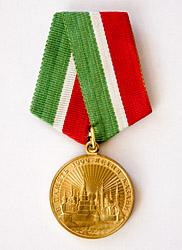 Медаль В память 1000-летия Казани