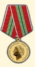 Медаль В память 300-летия Санкт-Петербурга