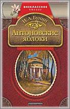 Антоновские Яблоки кратко