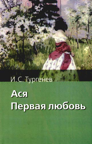 Книга Ася Тургенева