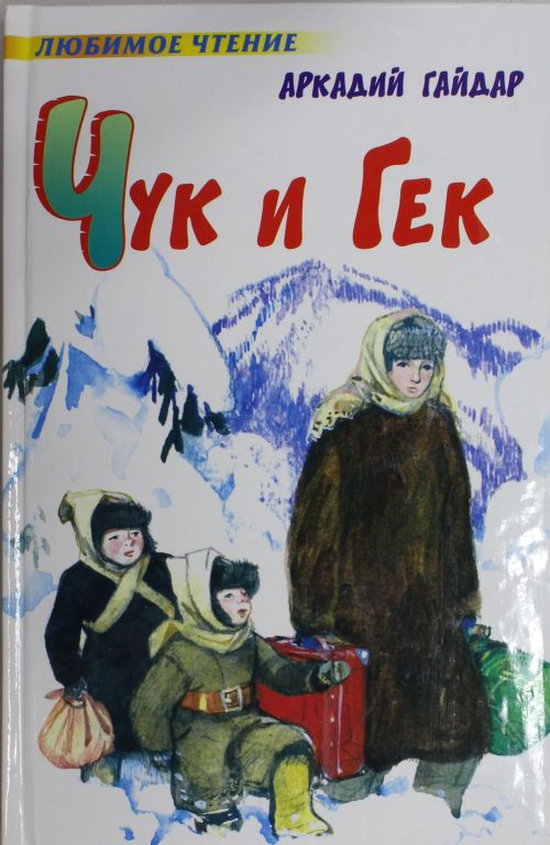 Книга Чук и Гек