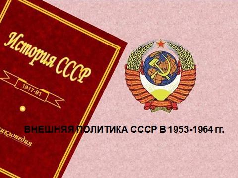 Внешняя политика СССР в 1953-1964 годах