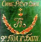 Знамя 1 батальона II полка Симбирского ополчения