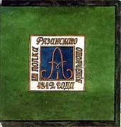 Знамя III полка Рязанского ополчения