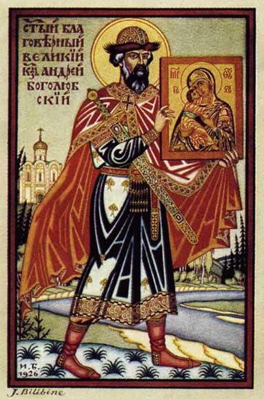 Андрей Боголюбский открытка
