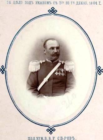 Василий Серов