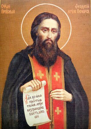 Святой Феодосий Печерский